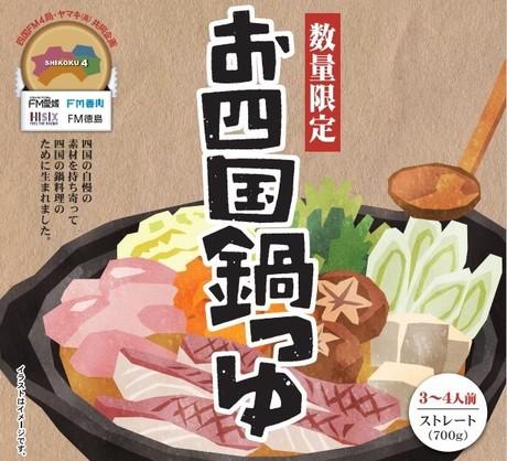 お四国鍋つゆ.jpg