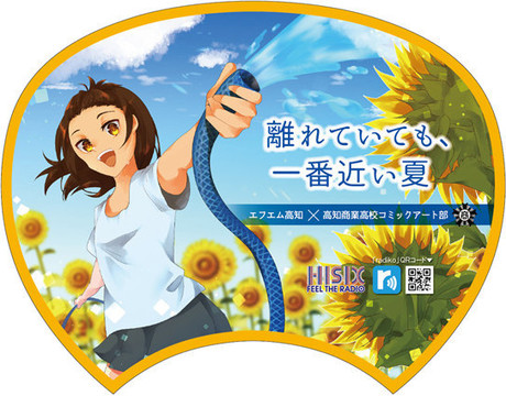 uchiwa2020.jpg